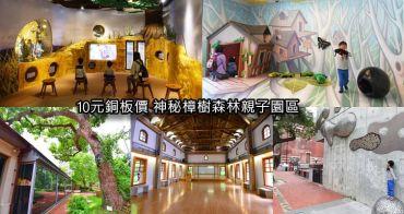 台北親子景點 | 台灣博物館南門園區,搭捷運就可到的雨天備案好去處,還有玻璃屋親子餐廳