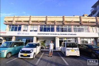 沖繩必逛小店 | D&Department居家選貨店,文青們別錯過,連孩子都能逛得很開心