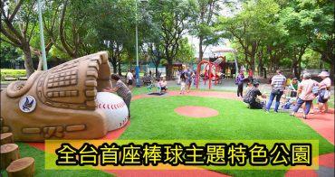 新北市特色公園》全台首座棒球主題共融兒童遊戲場「新莊棒球主題公園」,在新莊運動公園登場