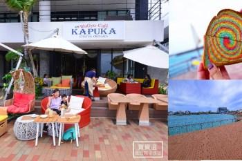 沖繩必吃海景餐廳》美國村WaGyu Cafe KAPUKA~早午餐、彩虹吐司IG打卡超好拍