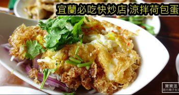 宜蘭必吃熱炒店餐廳》涼拌荷包蛋,這是店名也是招牌菜(原馬西的店),附完整菜單