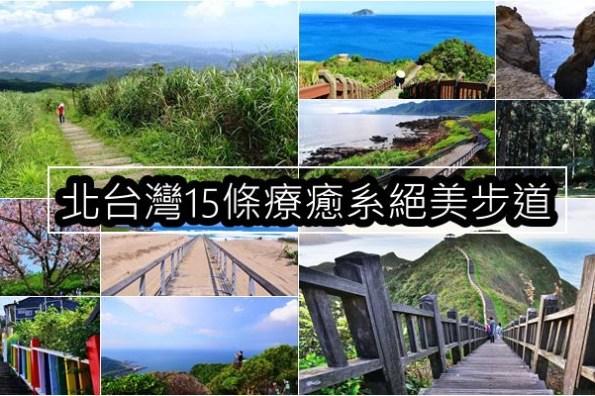 北台灣15條療癒系絕美步道推薦,面山看海城市景色(新北、台北、基隆)