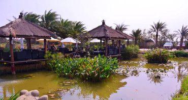 桃園新屋景觀餐廳》莫內咖啡,新屋綠色隧道旁南洋峇里島風情景觀餐廳