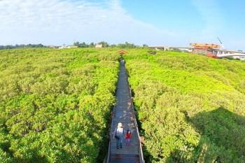 新竹一日遊景點》新豐紅樹林綠色步道,新豐紅樹林生態保護區,綜藝玩很大節目拍攝點(正確地址及交通資訊)