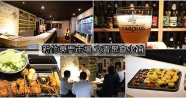 新竹東門市場》迴香酒舖,文青聚會小酌/精釀啤酒/清酒專賣,也吃的到臭豆腐、日式串炸