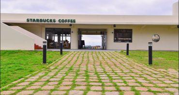 馬祖自由行》馬祖南竿全台最北星巴克,插旗成功,在港口看海喝咖啡(雨天備案)