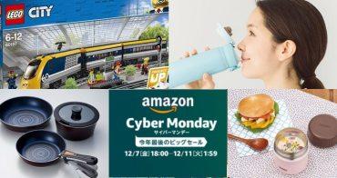 日本Amazon x Cyber Monday 年終最後一檔大特價,免稅還可寄回台灣,聖誕禮物/老婆禮物/交換禮物就在這一檔搞定