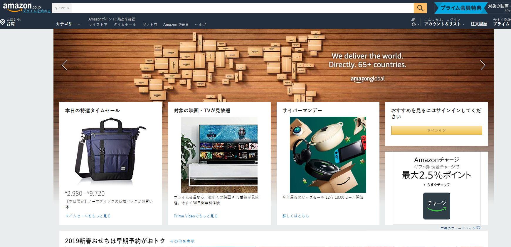 日本Amazon亞馬遜購物教學》免稅直送臺灣購物教學,進口關稅,寄送問題全攻略 - 寶寶溫旅行親子生活