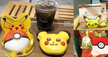 大阪關西機場就買的到Mister Donuts寶可夢甜甜圈,上飛機前買一對回家