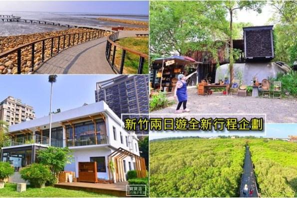 2020新竹兩日遊全新企劃,市區老市場尋寶,漫步綠色海濱步道,魔法傾斜屋手工披薩