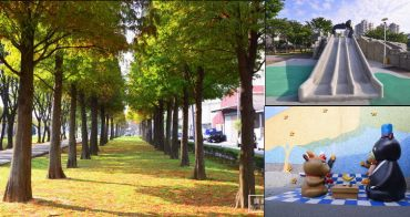 桃園景點 | 玉山公園落羽松大道(附上拍攝地圖).市區公園竟然藏有冬季戀歌場景般的林蔭大道,也可以野餐/玩台灣黑熊溜滑梯的親子景點