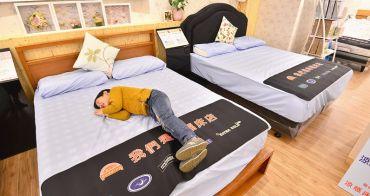 買床墊挑床墊經驗談》我們是幸福床店(台北松山富錦店),MIT製造透氣涼感床墊,讓你一夜好眠