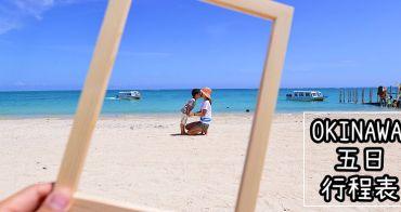 【沖繩自由行5日行程】2020沖繩旅遊好吃好玩行程全攻略,沖繩自駕/親子景點/租車/機票建議/海景飯店,規劃行程一篇就夠