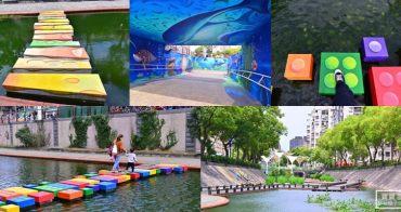 新北市親子打卡景點》新莊中港大排彩繪、樂高積木水上步道、海底世界彩繪親水公園