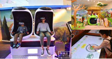 苗栗免費景點》苗栗客家文化園區~闖關免費玩4D設施,兒童遊戲室改裝大升級、互動設施超有趣
