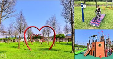 桃園野餐踏青》大溪河濱公園~落羽松、LOVE場景、兒童腳踏車越野場,最新海盜船遊戲場開放了