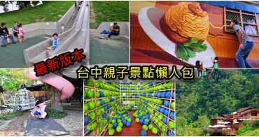 台中親子景點懶人包》收錄台中最新必玩必吃景點、特色公園、景觀餐廳、親子飯店、親子步道