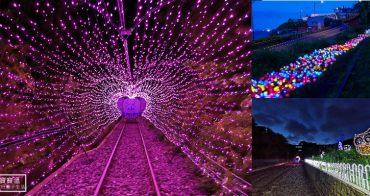 2020新北市一日遊》深澳鐵道自行車,愛心光雕隧道夏季限定、網路預約訂票、時刻表票價、搭乘年紀身高限制