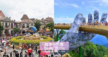 越南峴港必玩景點》巴拿山BaNa Hills最新攻略九大必玩設施~黃金佛手橋、歐洲法國村、室內兒童樂園、高空纜車
