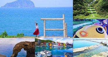 基隆一日遊》在地人推薦兩條路線,風之谷步道、海水泳池樂園、基隆地標夜景、彩色屋漁村