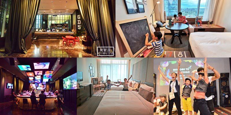 新竹住宿》新竹英迪格酒店Hotel Indigo,最潮飯店假日變成親子飯店,精心規劃各種體驗課程 - 寶寶溫旅行親子生活