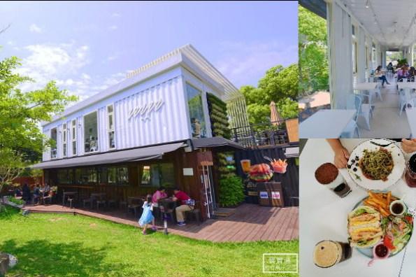 桃園貨櫃屋景觀咖啡廳 | 林口體大毫米咖啡,提供早午餐輕食,門口有大草皮,歡迎來野餐