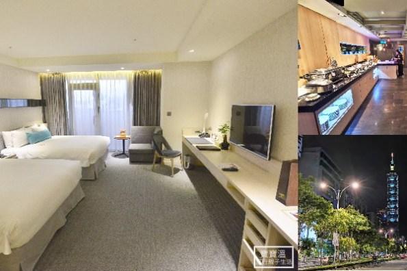 台北住宿》太平洋商旅,信義區飯店好選擇,近台北101、通化夜市、世貿展覽館