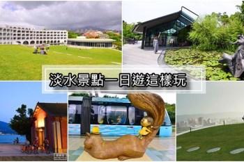【淡水景點一日遊】10個淡水一日遊景點攻略、淡水老街、河岸景觀餐廳、最新景點、購物中心