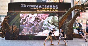 全球最大實境恐龍秀《與恐龍共舞》台北小巨蛋 2019年12月19~22日登場 (最新購票優惠)