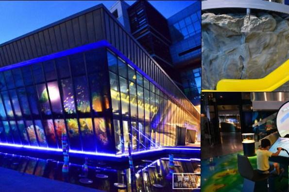 基隆海科館怎麼玩,基隆最棒室內親子景點,基隆一日遊景點推薦 (基隆雨天備案)