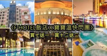 F-Hotel x 寶寶溫住宿券快閃團 (5/18~5/24),全省17家飯店可用、寒暑假平日及週日週五不加價每晚1999起