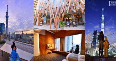 東京住宿推薦》晴空塔skytree景觀房~東京ONE飯店 ONE@Tokyo,成田機場/羽田機場直達