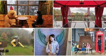 桃園復興景觀餐廳》丸山咖啡,親子寵物友善. 免門票山中花園景觀步道. 溜滑梯遊戲場