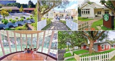 台北陽明山草山小鎮 五間美軍宿舍改建絕美台北景觀餐廳,彷彿置身美國小鎮之中