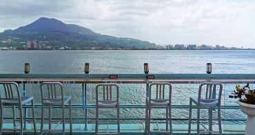 新北淡水景點》淡水長堤咖啡館.河岸第一排景觀餐廳,下午茶早午餐看夕陽好選擇