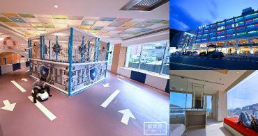 新北海景親子飯店》薆悅酒店野柳渡假館Inhouse Hotel YEHLIU. 400坪遊戲室. 吃到飽自助餐. 北海岸住一晚超棒選擇