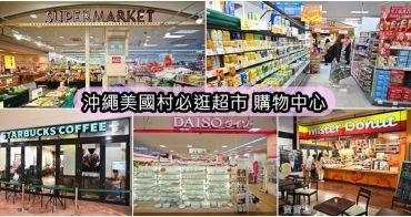 沖繩美國村必逛|AEON北谷購物中心.AEON超市. 好買好逛消夜這邊通通搞定、美國村超市推薦