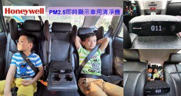 【優惠團購價】 Honeywell PM2.5顯示車用空氣清淨機(加贈家用110V電源線)