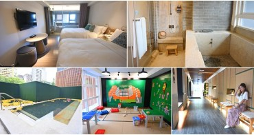 宜蘭礁溪飯店》捷絲旅宜蘭礁溪館Just Sleep Jiaoxi 房內超大溫泉浴池、復古兒童遊戲室