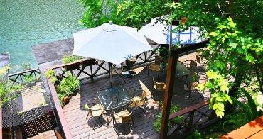 苗栗大湖景觀餐廳》湖畔花時間庭園咖啡館. 美味異國料理 絕美湖岸景色