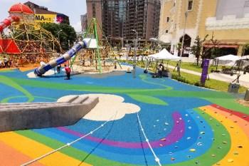 桃園親子景點》台茂公園兒童遊戲場. 台茂購物中心免費親子公園. 逛街溜小孩