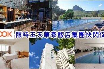 KlooK獨家!! 華泰大飯店集團限量開賣 台北玩到墾丁 ( 9/14 - 9/19)快閃瘋搶 14 折起