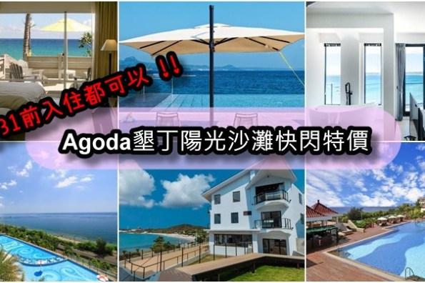 《Agoda墾丁住宿快閃》陽光沙灘大海我來了! 9/30前訂房 12/31前入住都適用