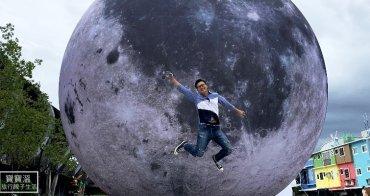 宜蘭冬山一日遊景點》10公尺巨型月亮降落【冬山車站】,彷彿飛到月球表面