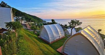 花蓮壽豐新景點》海崖谷免搭帳豪華露營區、海景景觀餐廳,帶你實際住一晚(優缺點分析、值不值得來住)