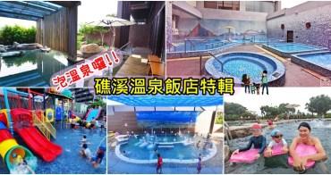 宜蘭礁溪溫泉飯店10間推薦》礁溪泡溫泉SPA、玩溫水泳池最舒服,礁溪親子飯店推薦