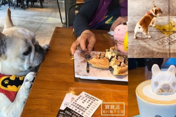 苗栗公館景觀餐廳 | Doo Coffee景觀咖啡廳,山中貨櫃玻璃屋,可愛鬥牛犬陪你吃飯