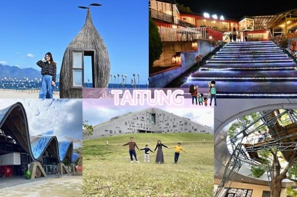 台東市週邊十個景點、住宿餐廳推薦~山海一起玩/交通/親子景點/景觀餐廳/親子飯店