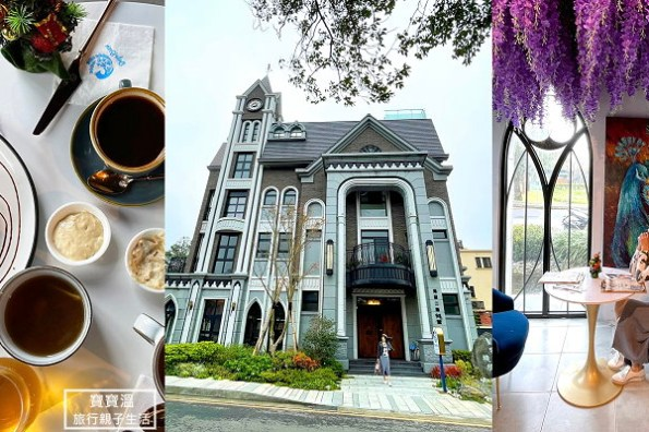 桃園城堡餐廳》邸家咖啡 Deja Brew,隱藏在龍潭渴望園區的夢幻餐廳打卡熱點