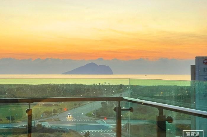 宜蘭頭城住宿》蘭陽烏石港海景酒店. 打開窗就是龜山島海景、躺在床上看日出